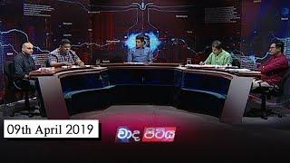 Wada Pitiya   09th April 2019