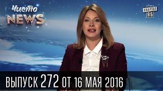 Генегальна Пгокугатуга Укгаїни  | Чисто News #272