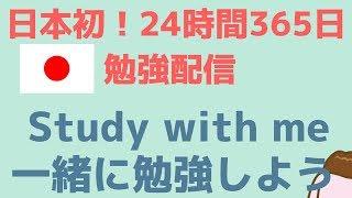 【日本初!24時間365日】一緒に勉強しよう・Study with me 24/7/365 JAPAN