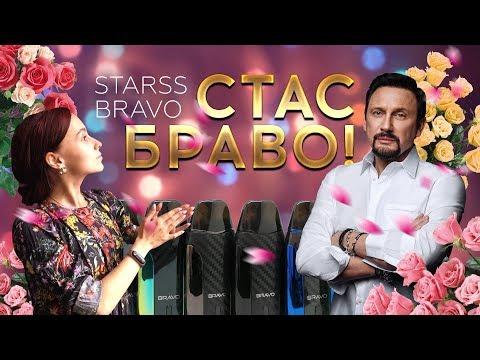 STARSS Bravo - картриджи (4шт) - видео 1