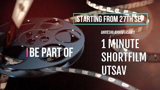 Anveshi 1 Minute Short Film Utsav Promo | Anveshi Anniversary Celebrations | 27th September, 2020