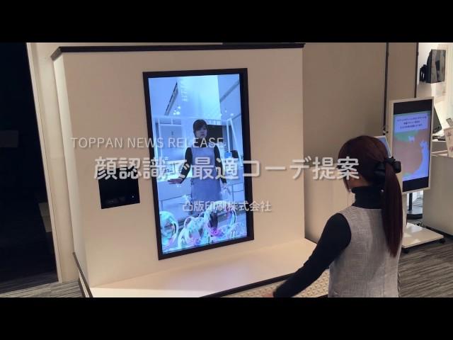 顔認識機能付きバーチャルフィッティングサービス紹介動画