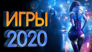Самые ожидаемые игры 2020