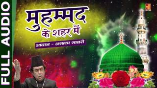 Muhammad ke Shaher Mein (Original Qawwali) - Ramzan Mubarak 2017   Aslam Sabri   Bismillah
