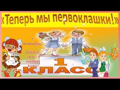 День Знаний Красивое поздравление песня Первоклашки Праздник 1 сентября