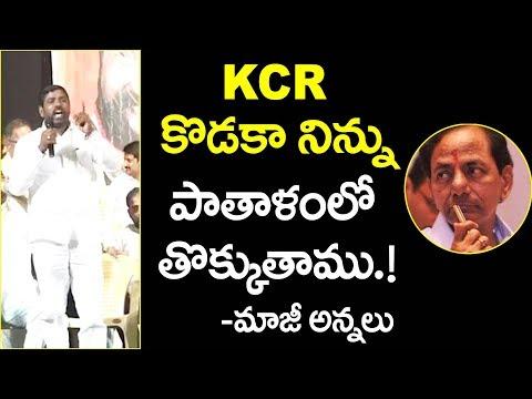 కెసిఆర్  కొడకా నిన్ను పాతాళంలో తొక్కుతాము - మాజీ అన్నలు | Ex Naxalites Warning To KCR | Myra Media
