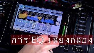 เทคนิคการมิกซ์เสียง EP004 : การปรับแต่งเสียงกลองชุด(การใช้ EQ)