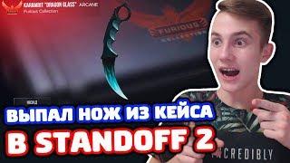 ВЫПАЛ НОЖ ИЗ FURIOUS КЕЙСА В STANDOFF 2!