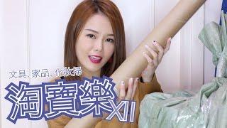 淘寶樂XII 文具/家品/化妝掃 ✿ TaoBao Lok XII