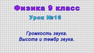 Физика 9 класс Урок 16 - Громкость звука. Высота и тембр звука.