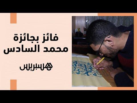 """أخبرني أنه تعلم الخط المبسوط في القصر"""".. عادل الزعري الفائز بجائزة محمد السادس لفن الخط المغربي"""""""