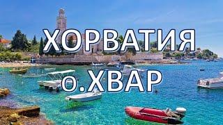 Хорватия – страна тысячи островов | Отпуск у моря на острове Хвар | Путешествуем!