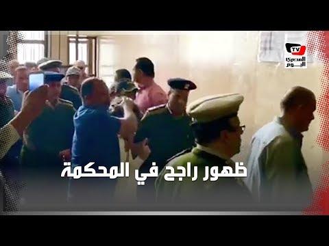 انفراد.. أول ظهور لمحمد راجح قبل محاكمته
