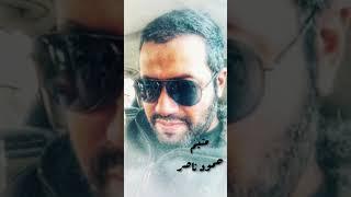 اغاني طرب MP3 متيم...حمود ناصر تحميل MP3