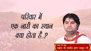 Pariwar Mein Ek Nari Ka Sthan ? || Shri Sanjeev Krishna Thakur Ji