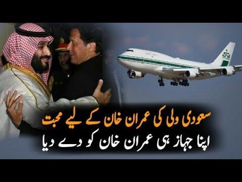 Imran khan,mbs,usa visit