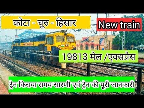 19813 कोटा हिसार (वाया - चूरु) एक्सप्रेस ।। train full information