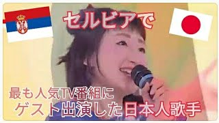 ♪JapanesesingerappearedonthemostpopularTVprograminSerbia♪セルビアの人気TV番組に日本人歌手出演