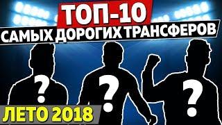 ТОП 10 ТРАНСФЕРОВ ЛЕТА 2018 НА ДАННЫЙ МОМЕНТ