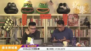 唱K隊酒煲煙抗疫 PK挑戰香港人底線 - 18/02/20 「奪命Loudzone」2/2