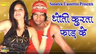 Bhojpuri Hot Songs -  Kurta Dhoti Fad  Ke | Diwana | Manish Guru