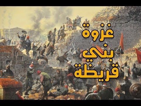 قصص | قصة غزوة بني قريظة - حادثة الإفك | الفتوحات الاسلامية | اجمل شرح و  تفصيل