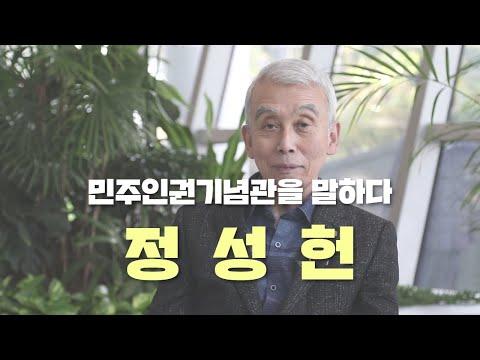 민주인권기념관을 말하다 - 정성헌(새마을운동중앙회 이사장)
