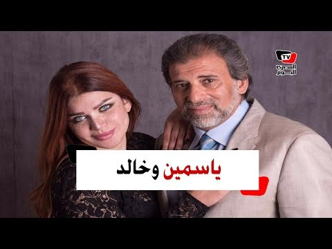 قصة صور ياسمين الخطيب وخالد يوسف