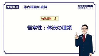生物基礎体内環境の維持1恒常性:体液の種類13分