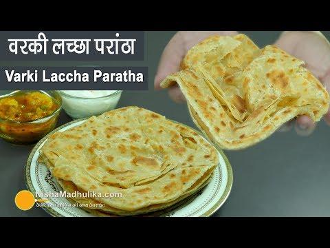 Warqi Paratha | वरकी लच्छा चूर चूर परांठा । Varki Laccha Choor Choor Paratha