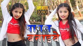 पागल बनाइबे Pagal Banaibe   Dabangg Sarkar   Khesari Lal Yadav & Priyanka Singh Dance video
