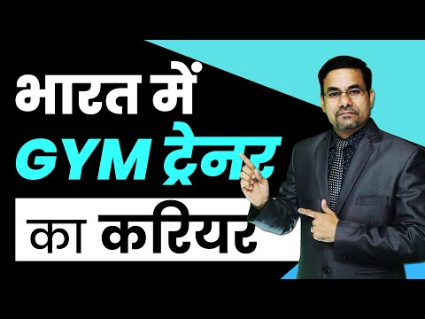 Career as a GYM Trainer in India | Fitness Training Course