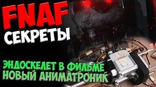 СЕКРЕТЫ Five Nights At Freddy's 4 - НОВЫЙ АНИМАТРОНИК