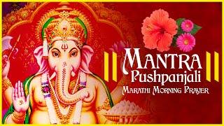 Most Powerful Mantra Pushpanjali | गणेश प्रार्थना मंत्र पुष्पांजली | Marathi Morning Prayer