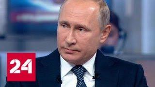 Путин ответил на интимный вопрос - Россия 24