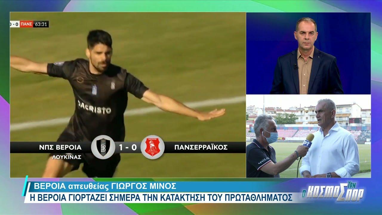 Η Βέροια γιορτάζει σήμερα την άνοδό της στη Super League 2   02/07/2021   ΕΡΤ