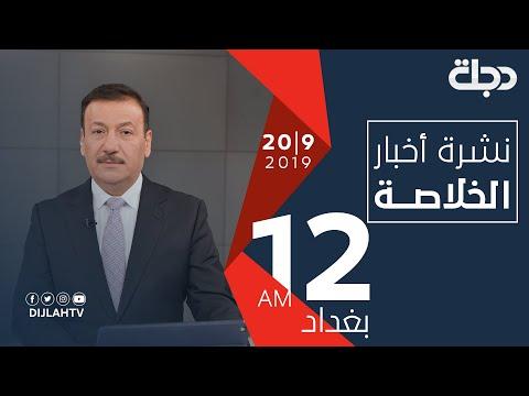 شاهد بالفيديو.. نشرة أخبار الخلاصــــة من قناة دجلة الفضائية 20-9-2019