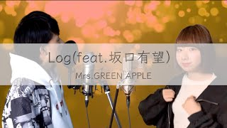 Log(feat.坂口有望)/Mrs. GREEN APPLE(covered By Tani Yuuki×小玉ひかり)