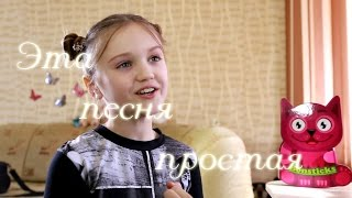 ЭТА ПЕСНЯ ПРОСТАЯ  |  Ксения Левчик  |  9 лет