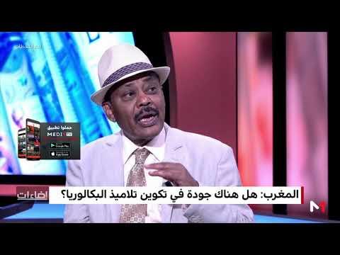 العرب اليوم - شاهد: برنامج إذاعي مغربي ينُاقش مناهج التعليم لتلاميذ