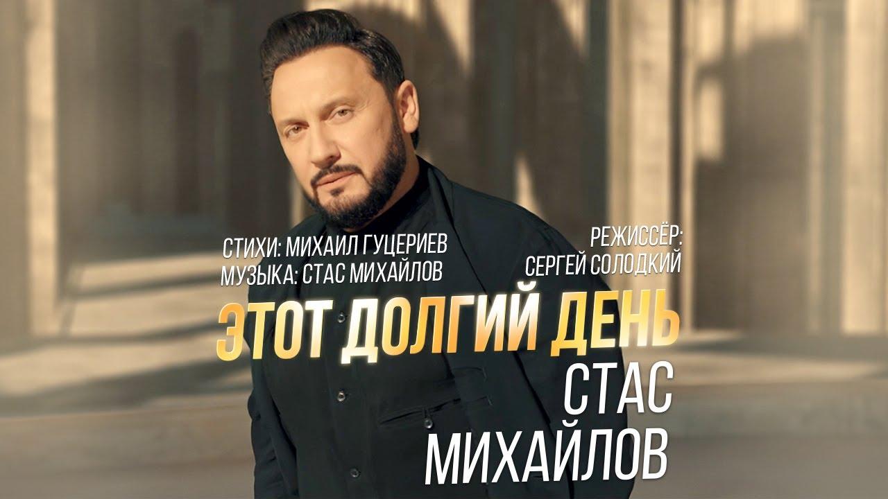Стас Михайлов — Этот долгий день