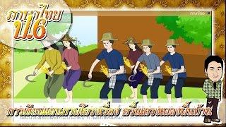 สื่อการเรียนการสอน การเขียนแผนภาพโครงเรื่อง ครื้นเครงเพลงพื้นบ้าน ป.6 ภาษาไทย