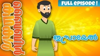 The Story Of Israel (Malayalam)- Bible Stories For Kids! Episode 07