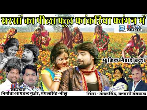 Mangal Singh NEW SONG - Sarso Ka Pila Phool | Latest Fagan Gaane | Full Mp3 | Marwadi Dj Mix Song