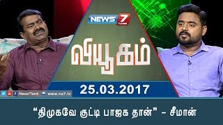 "Viyugam - ""திமுகவே குட்டி பாஜக தான்"" - சீமான் | 25.03.17 | News7 Tamil"