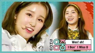 [쇼! 음악중심] 우아! -아이 돈트 미스 유 (woo!ah! -I Don't Miss U), MBC 210102 방송