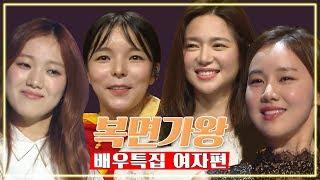 복면가왕 스페셜 ★여자 배우 모음집★ | K.O.M.S. SPECIAL ★Actress Compilation★