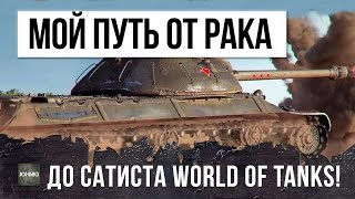 МОЙ ПУТЬ ОТ РАКА ДО СТАТИСТА! ТАНК РЕКОРДСМЕН В ИГРЕ WORLD OF TANKS!