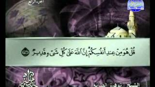 المصحف المرتل 04 للشيخ توفيق الصائغ حفظه الله