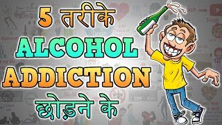 HOW TO HANDLE ALCOHOL ADDICTION | Motivational Video in Hindi